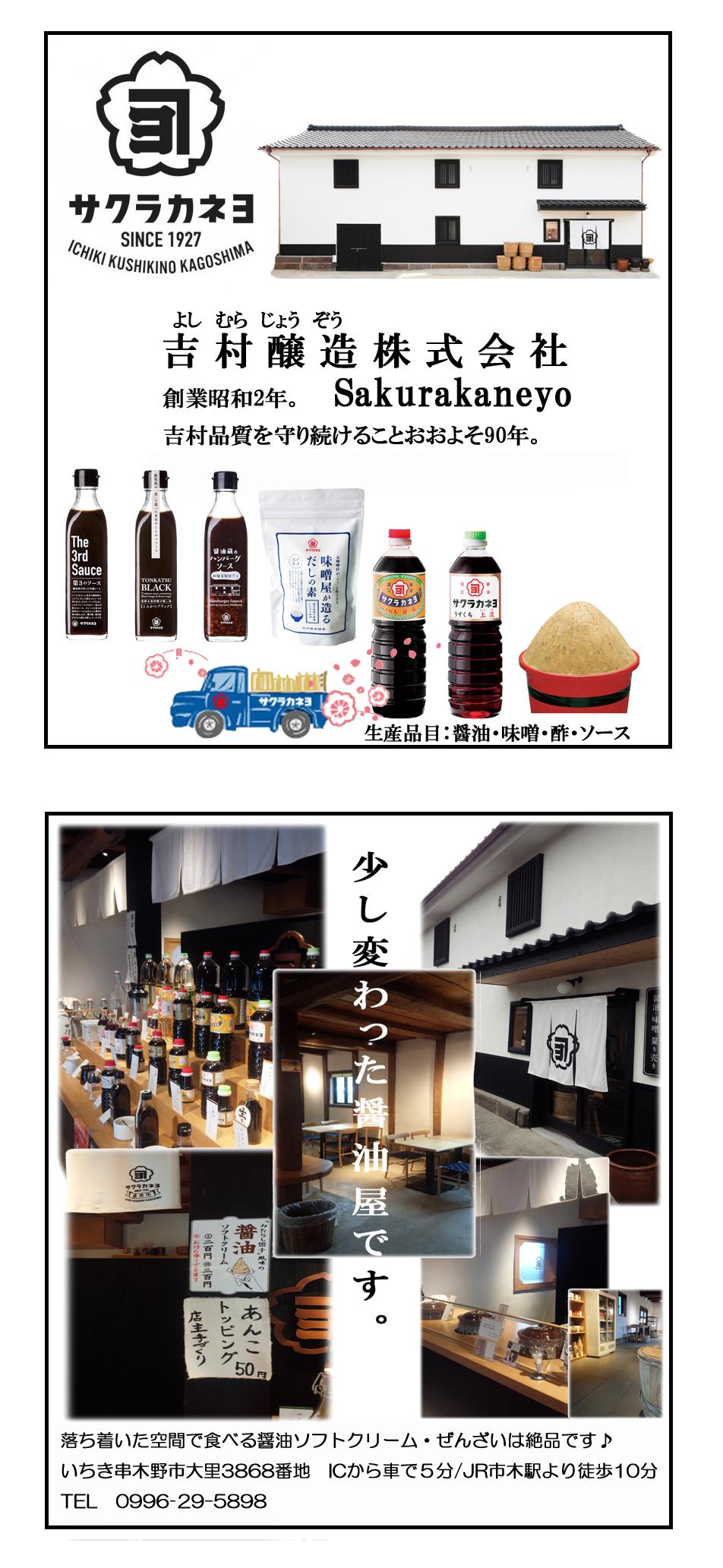 いちき串木野HP 原稿.jpg