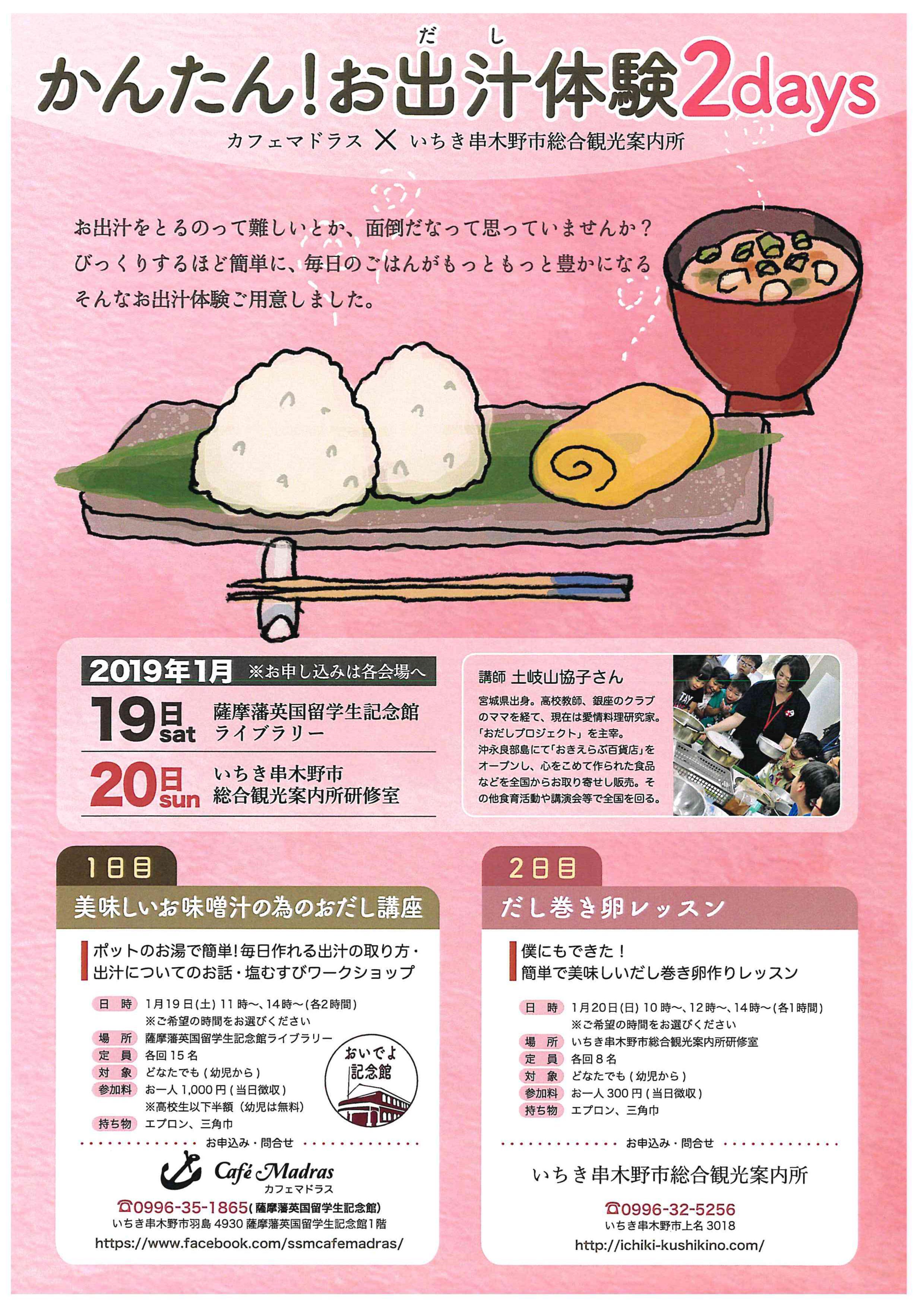 お出汁体験2019.jpg