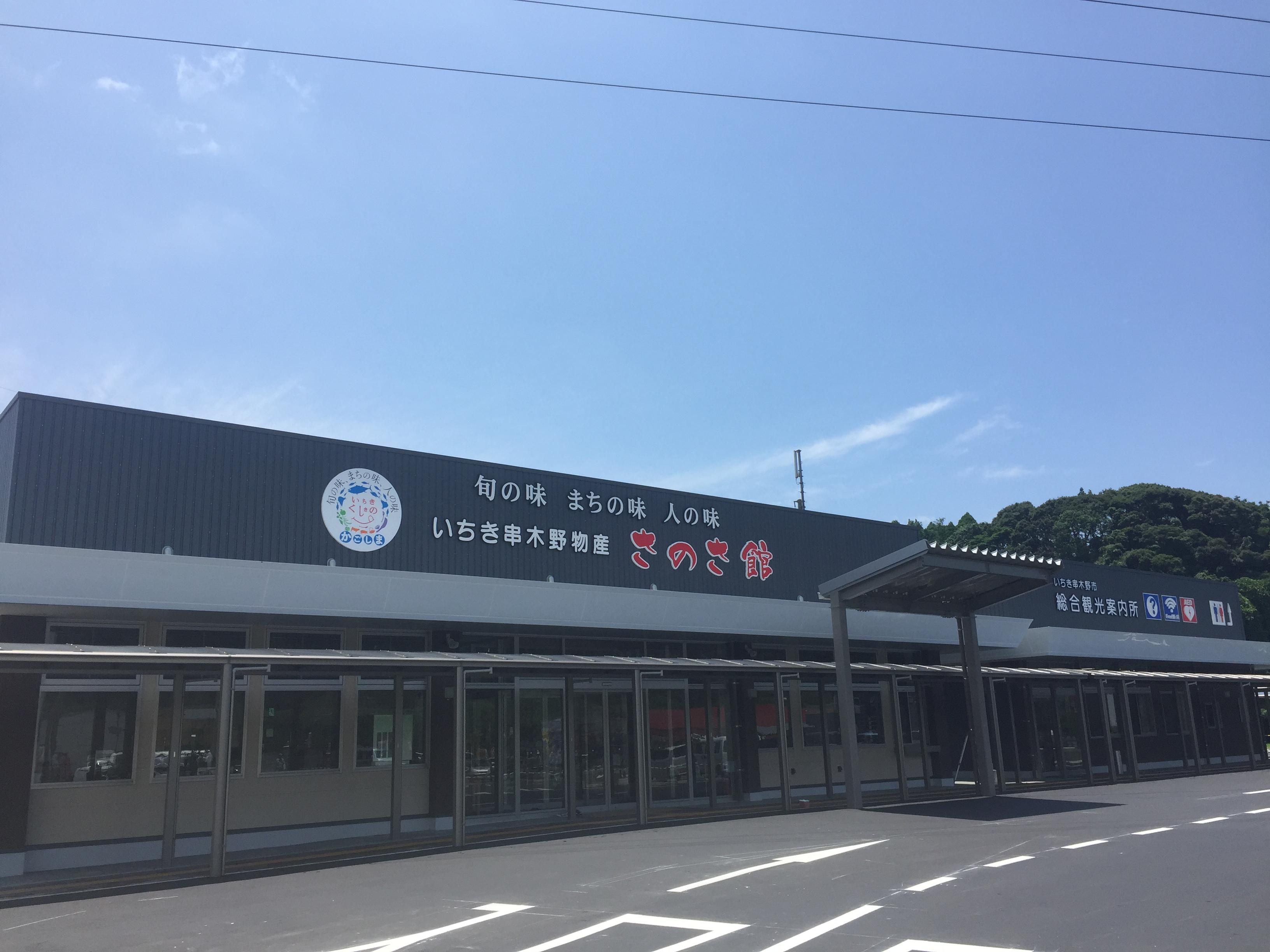 さのさ館 (2).JPG