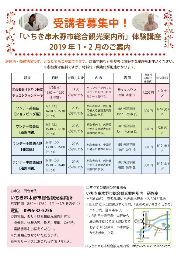 2019.01-02募集ちらし.jpg