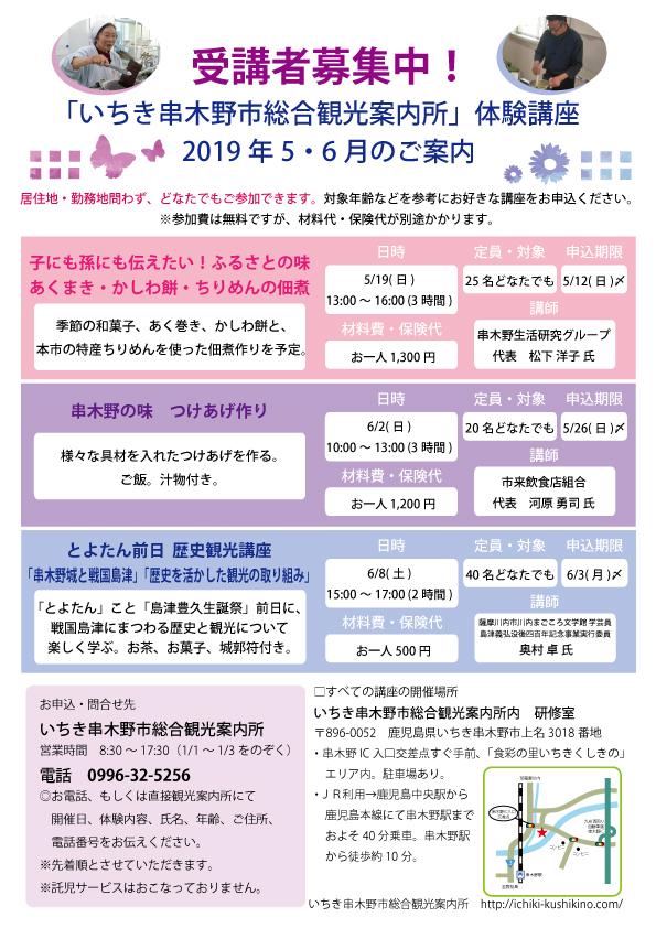 2019.05-06募集ちらし.jpg