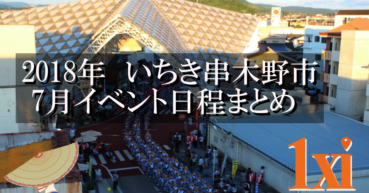 7月イベントまとめ.png