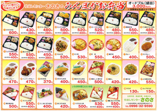 sanosa_menu201404.jpg