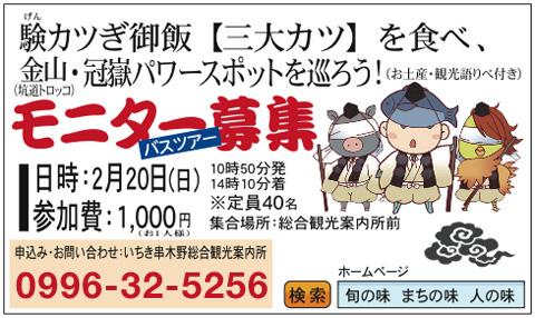 三大カツモニター広告.jpg