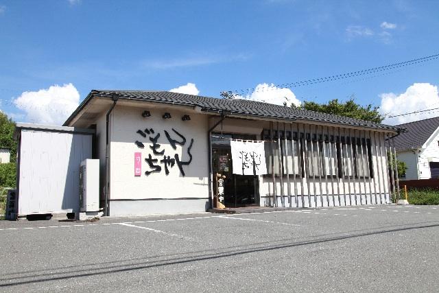 ごもんちゃんIMG_0111