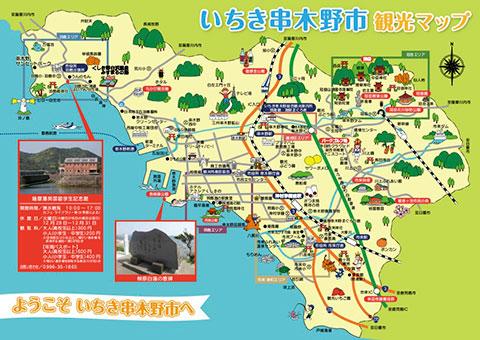 いちき串木野市観光マップPDF 806KB