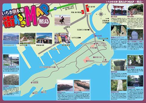 いちき串木野街あるきMAP照島PDF 829KB