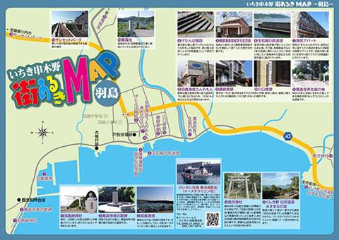 いちき串木野街あるきMAP羽島PDF 1MB