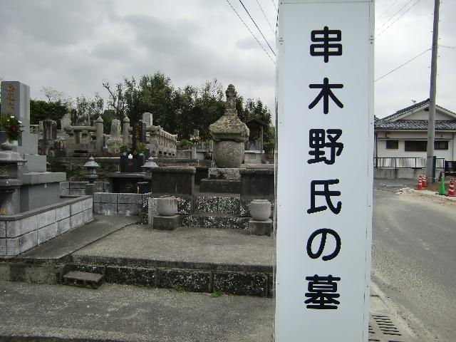 串木野氏の墓