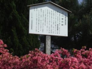 川口番所跡