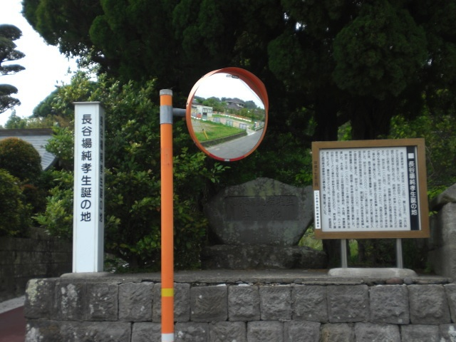 長谷場純隆生誕の地
