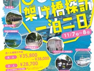 こしきしま架け橋探訪入稿_pages-to-jpg-0001