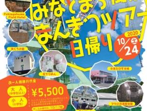 みなとまち風景まんきつツアー日帰り ツアーチラシA4_page-0001