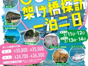 チラシ R3年3月こしきしま架け橋探訪(送付用_page-0001